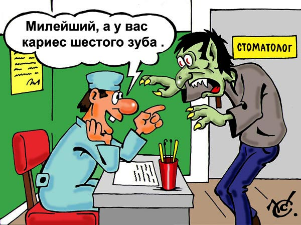 Смешные картинки про стоматологов смешные картинки про стоматологов