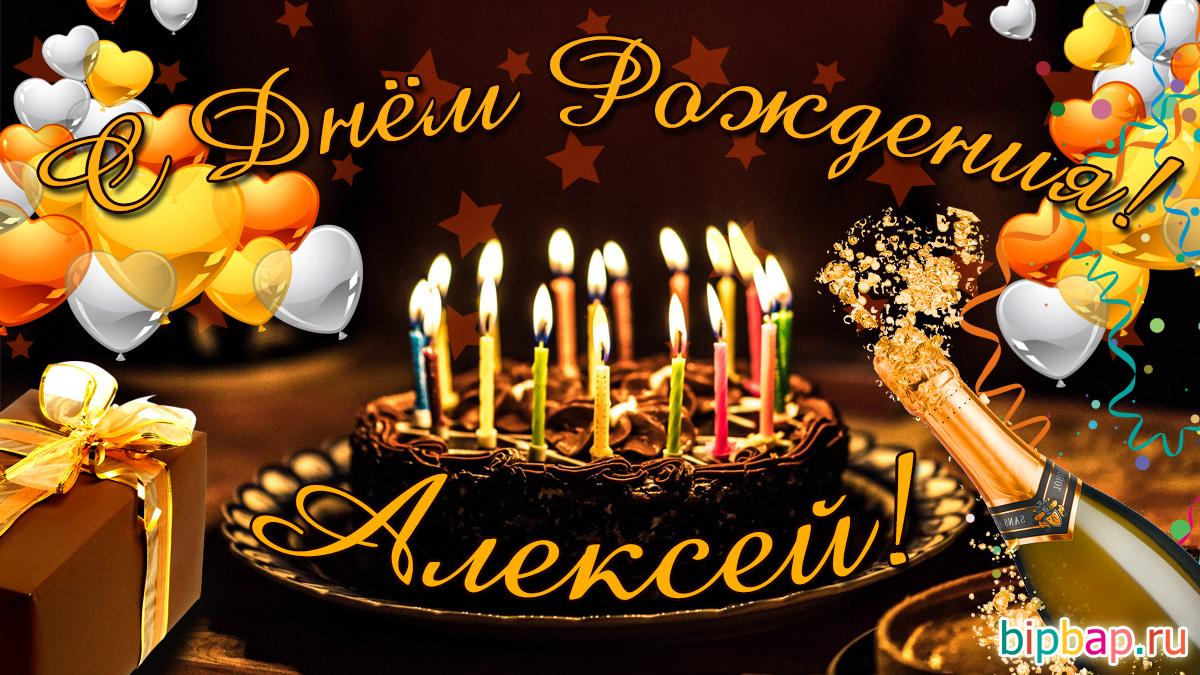 Гиф картинки с днем рождения алексей