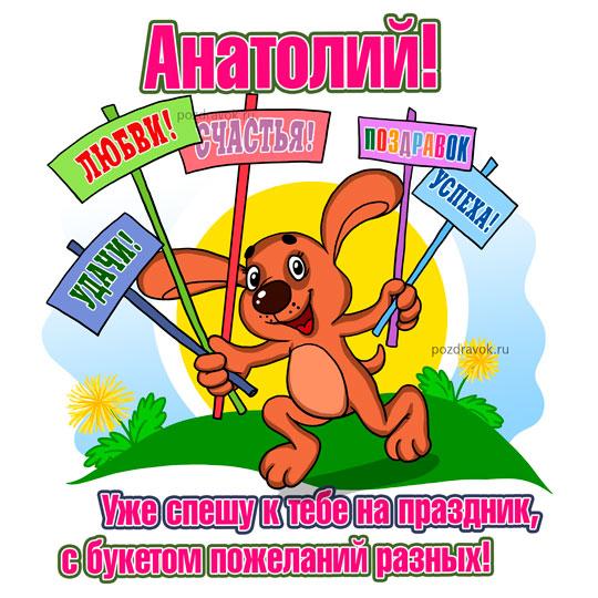 открытки с днем рождения костик анимационные комбинированные