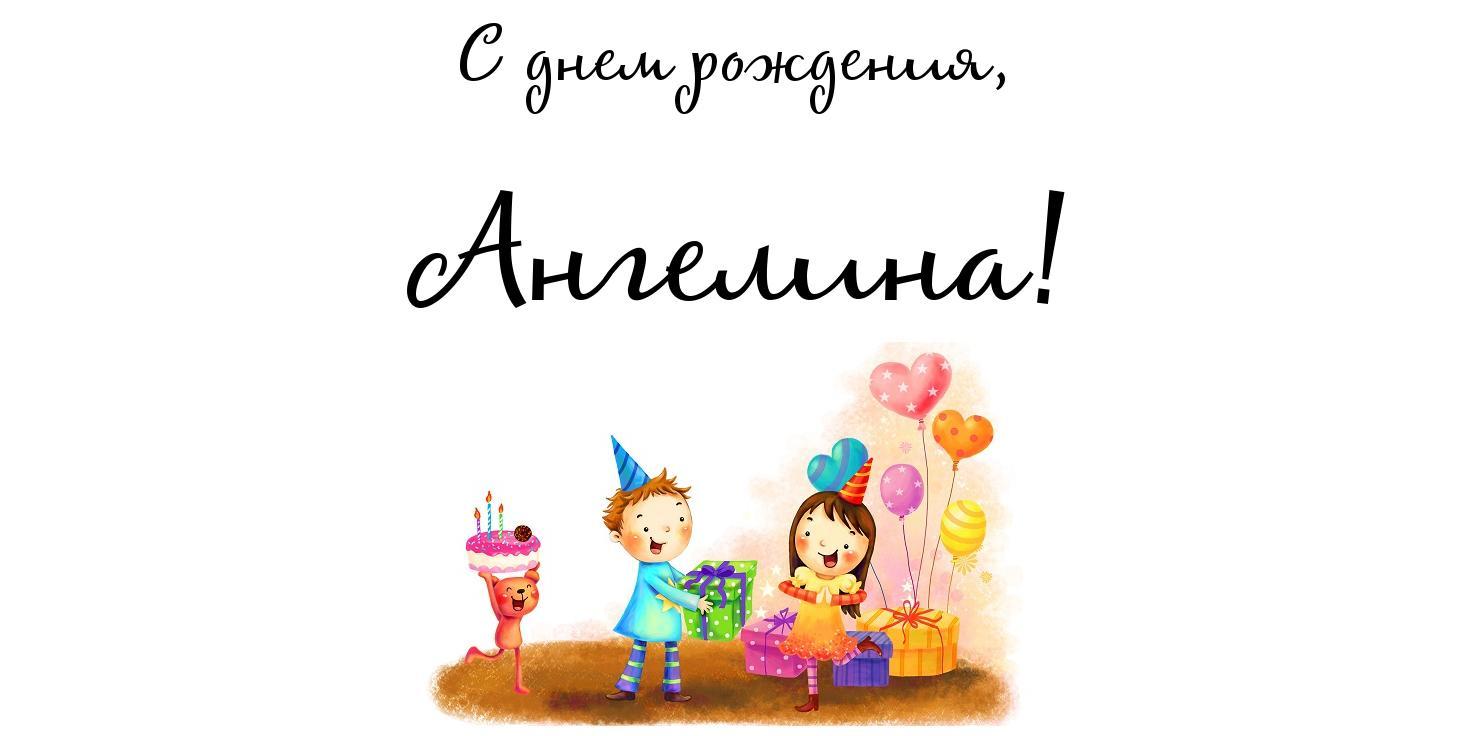 Открытка с днем рождения ангелина девочка, открытки днем