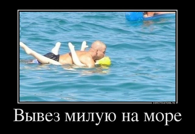 картинки приколы на море