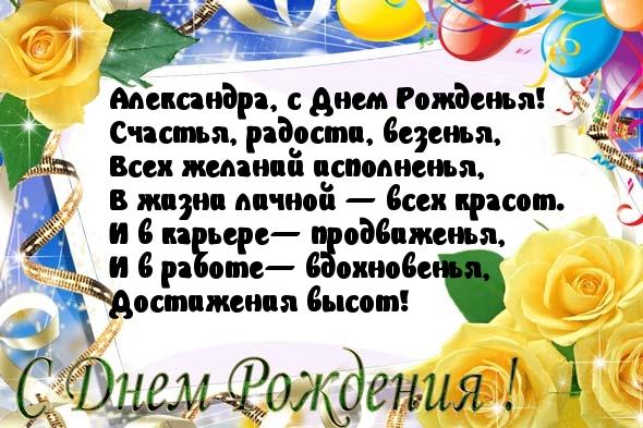 Поздравления александра с днем рождения в стихах