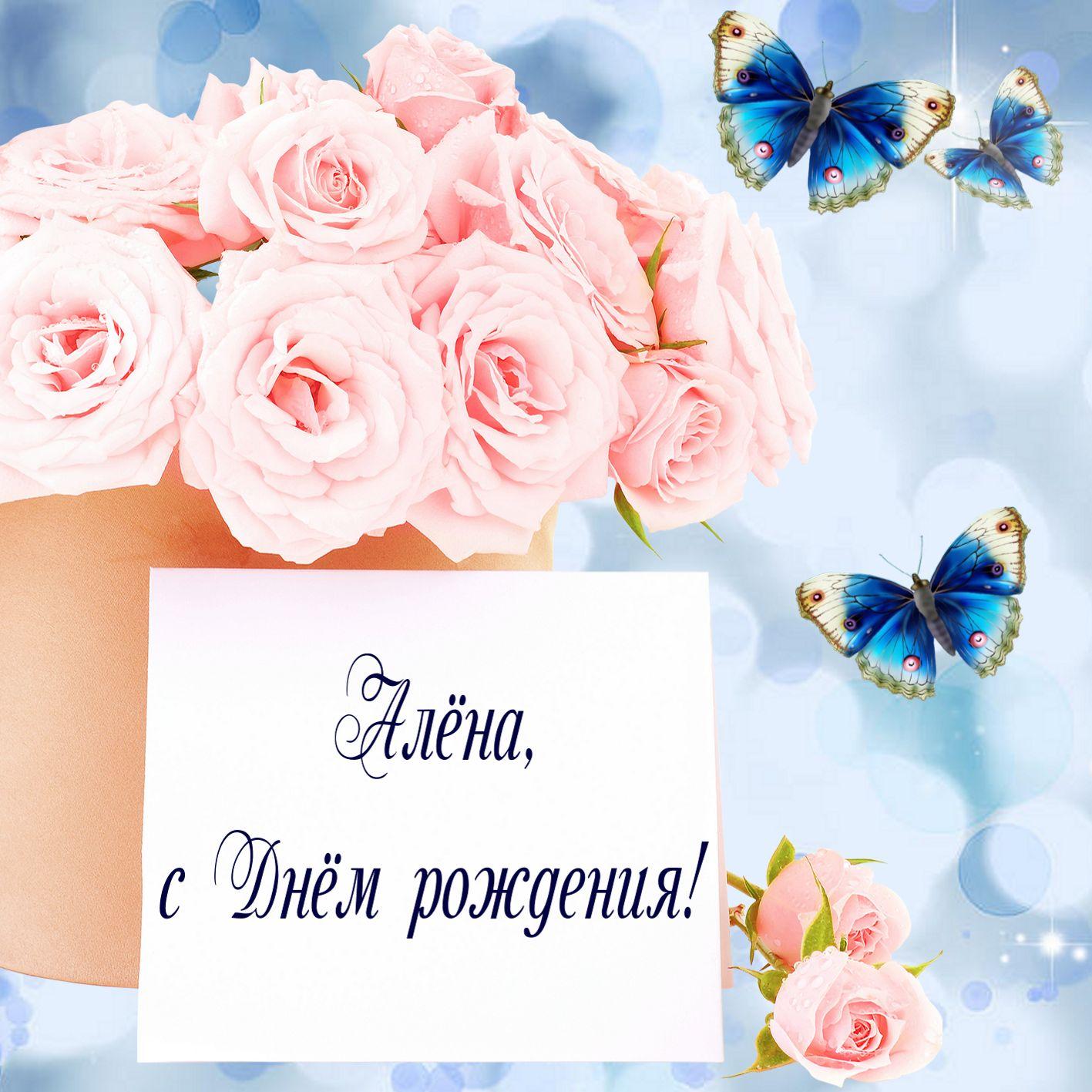 моральных с днем рождения аленчик картинки красивые будет
