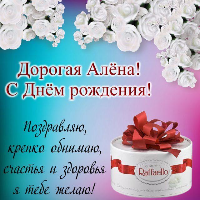 pozdravleniya-s-dnem-rozhdeniya-alena-otkritki foto 11