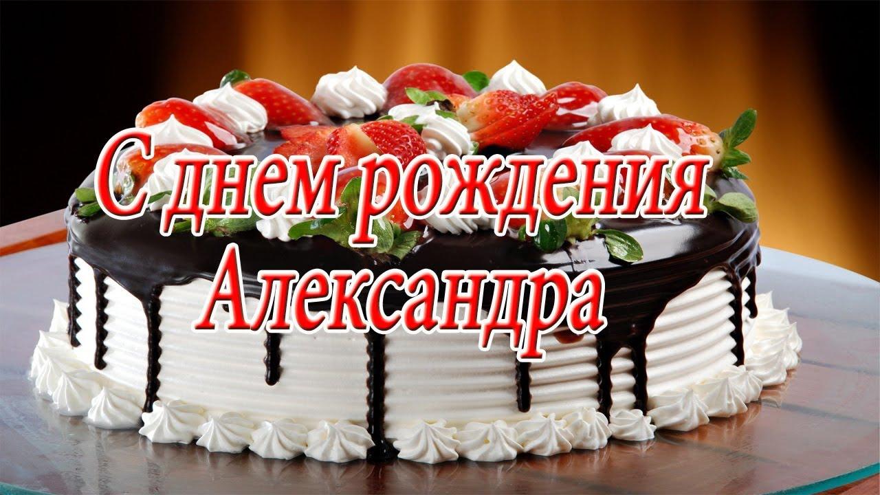 Картинки со стихами с днем рождения александра