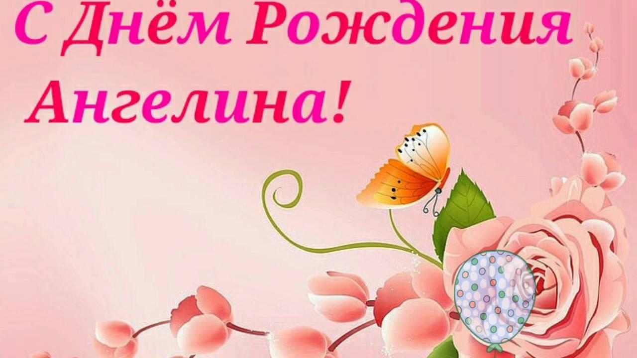 поздравить с днем рождения ангелину картинки ежедневник