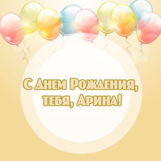 Поздравления с днем рождения подруге арина