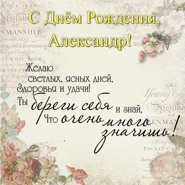 s-dnem-rozhdeniya-aleksandr-otkritki-s-pozdravleniyami foto 8