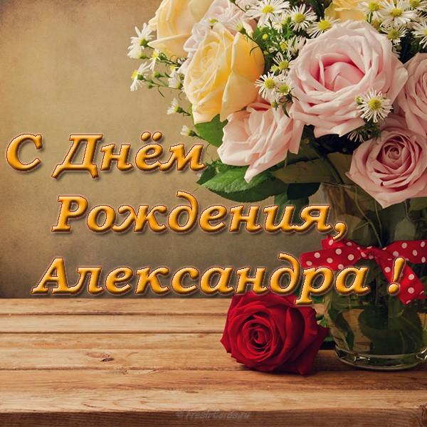 s-dnem-rozhdeniya-aleksandr-otkritki-s-pozdravleniyami foto 15