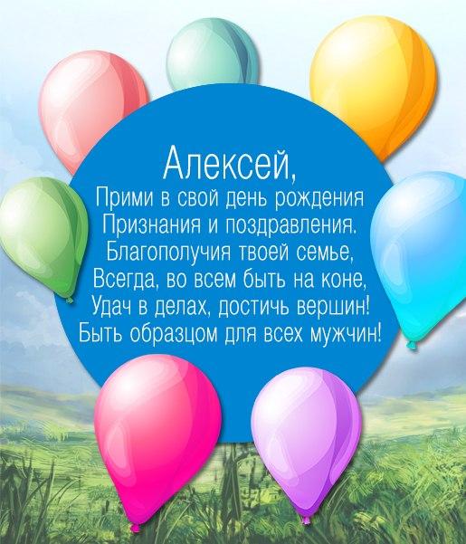 Поздравление алеше с днем рождения фото 400
