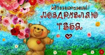 Красивые картинки и открытки С Днем Рождения Инна (40 фото)