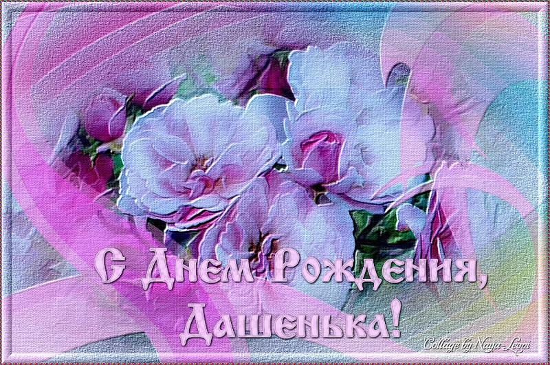 Картинка с днем рождения дарьи, дагестанские картинки для