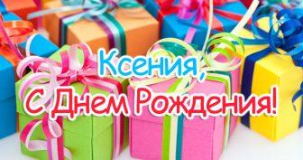 Красивые картинки С Днем Рождения Ксения (38 фото)