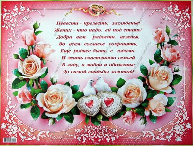 поздравление для невесты от крестной матери самом