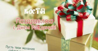 Красивые картинки С Днем Рождения Константин (31 фото)