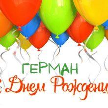 Смешные картинки поздравления С Днем Рождения Герман (23 фото)