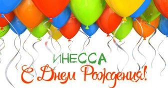 Прикольные и забавные картинки С Днем Рождения Инесса (20 фото)