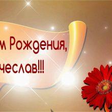 Смешные картинки поздравления С Днем Рождения Вячеслав (12 фото)