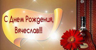 Смешные картинки поздравления С Днем Рождения Вячеслав (16 фото)