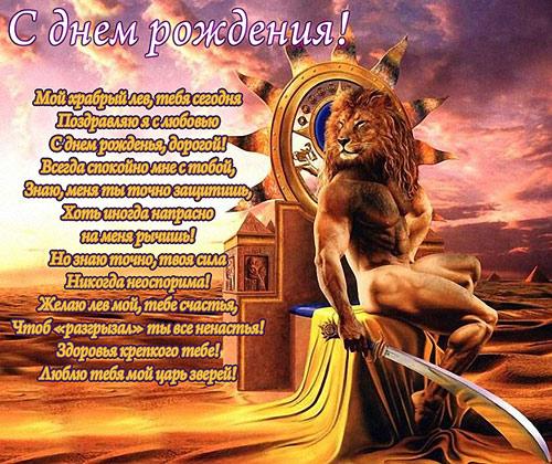 лев поздравления в стихах красивые идеи красивой