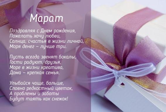 поздравления на день рожд вениамину коробки