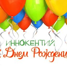 Прикольные и забавные картинки С Днем Рождения Иннокентий (26 фото)