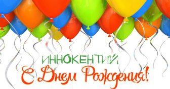 Прикольные и забавные картинки С Днем Рождения Иннокентий (18 фото)