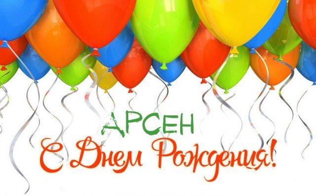 картинки с днем рождения арсений