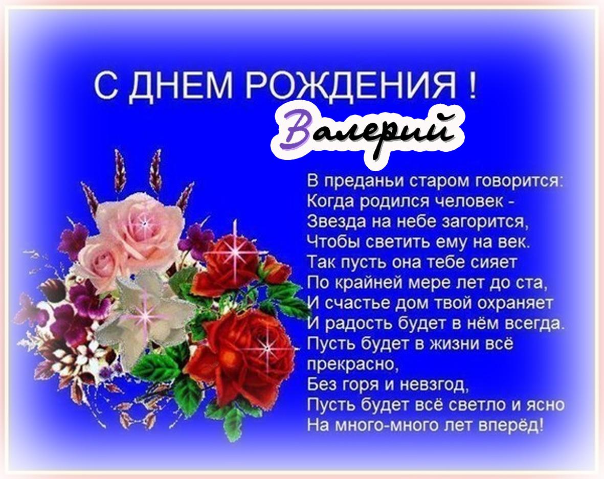 С днем рождения валерий стихи красивые