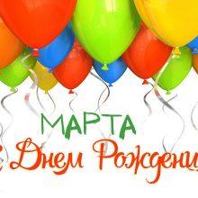Красивые картинки С Днем Рождения Марта (8 фото)