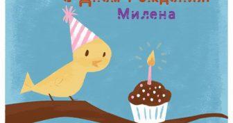 Прикольные картинки С Днем Рождения Милена (16 фото)