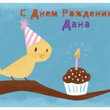 Красивые картинки С Днем Рождения Дана (17 фото)