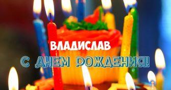 Смешные картинки и открытки С Днем Рождения Владислав (23 фото)