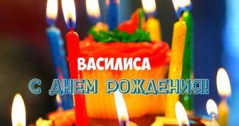 Прикольные картинки С Днем Рождения Василиса (29 фото)