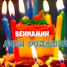 Прикольные и забавные картинки С Днем Рождения Вениамин (18 фото)
