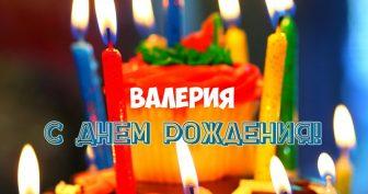 Красивые картинки С Днем Рождения Валерия (21 фото)