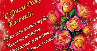 Красивые картинки и открытки С Днем Рождения Евгений (32 фото)