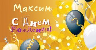 Красивые картинки и открытки С Днем Рождения Максим (34 фото)