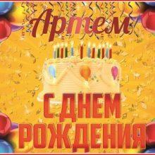 Красивые картинки С Днем Рождения Артем (30 фото)