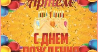 Красивые картинки С Днем Рождения Артем (34 фото)
