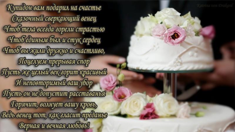 Поздравление на свадьбу на ингушском