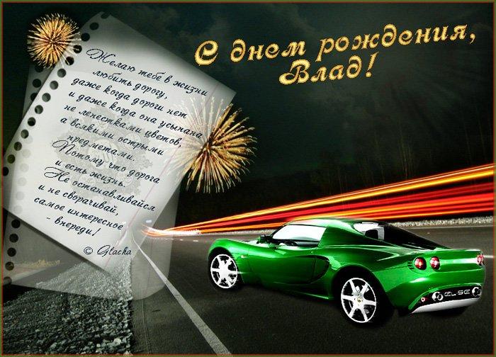 Открытки поздравлением, поздравления с днем рождения другу открытки на имя владик