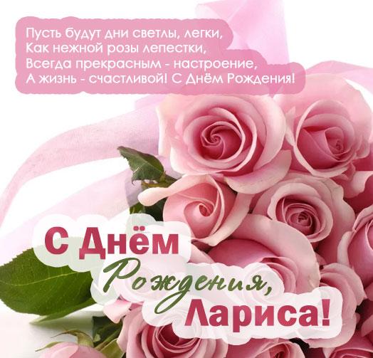 Поздравить с днём рождения ларису в открытках 687