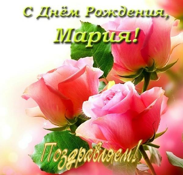 pozdravleniya-s-dnem-rozhdeniya-mariya-otkritka foto 9