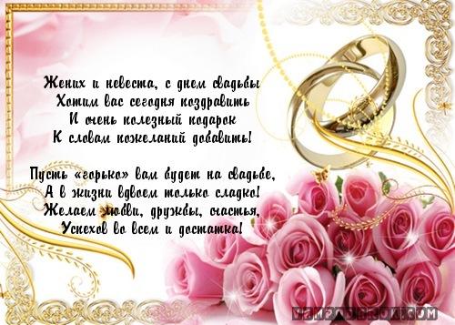 Свадьба поздравление своими словами от тети