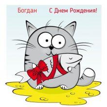 Смешные картинки поздравления С Днем Рождения Богдан (31 фото)