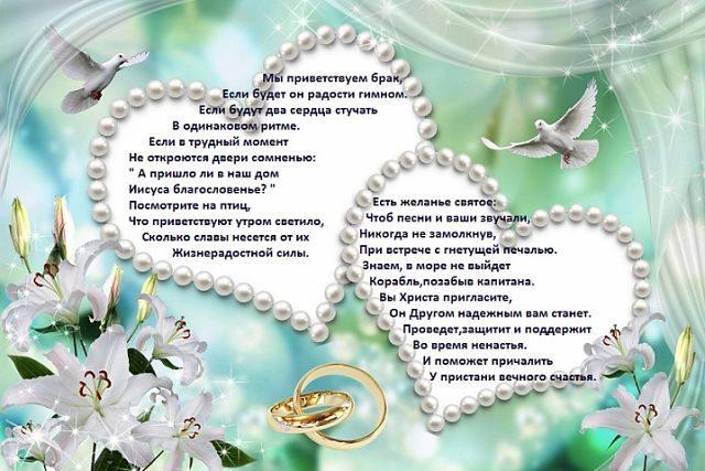 Детские поздравления на христианскую свадьбу