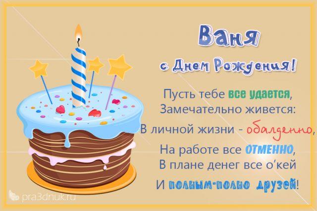 Картинки по запросу с днём рождения ваня картинки