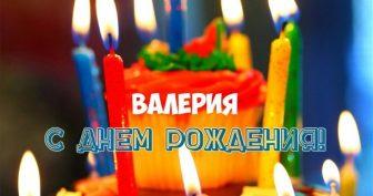 Красивые картинки С Днем Рождения Валерий (34 фото)