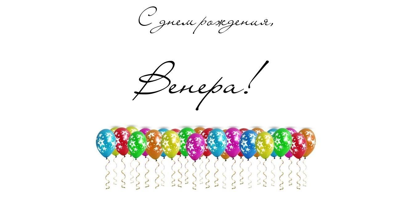 День рождения, с днем рождения женщине венере открытки